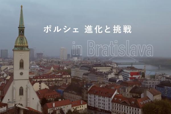 Porsche_Bratislava