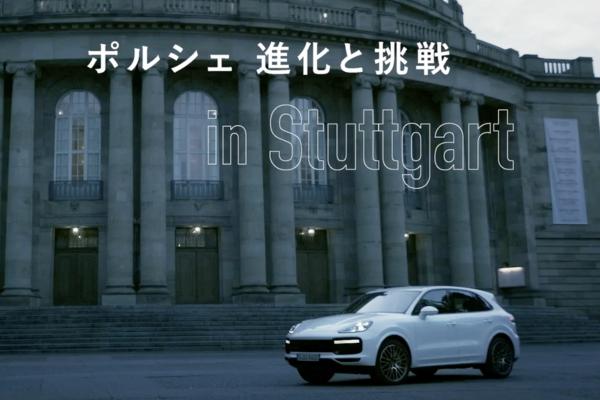Porsche_Stuttgart